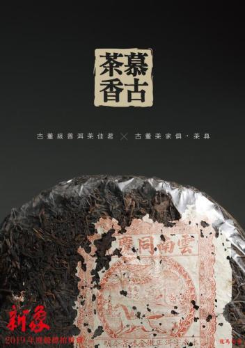 【慕古茶香—古董傢俱/茶文化專場】