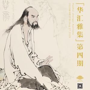 秋溪归棹—胡定九旧藏专题