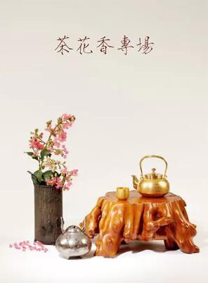 茶花香——茶香道具·茗茶专场