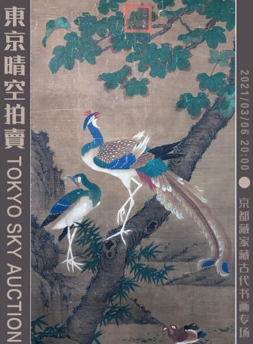 東京晴空2021年第四屆現場同步古美術網絡拍賣會