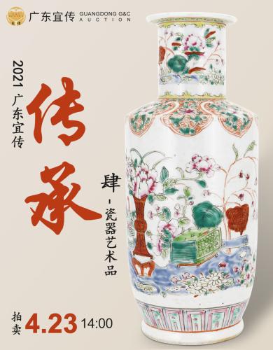 传承系列-肆 重要瓷器珍藏