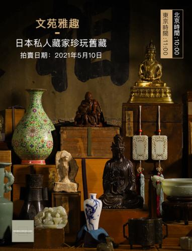 文苑雅趣——日本私人藏家珍玩旧藏