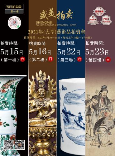 广东盛美拍卖2021(大型)艺术品拍卖会