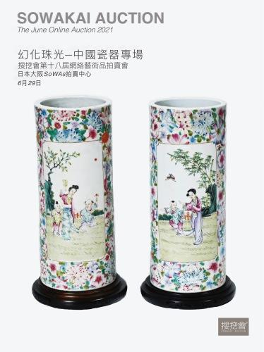 幻化珠光—中國瓷器專場
