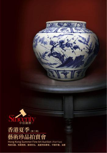 中信國際香港夏季藝術珍品拍賣會(第二期)