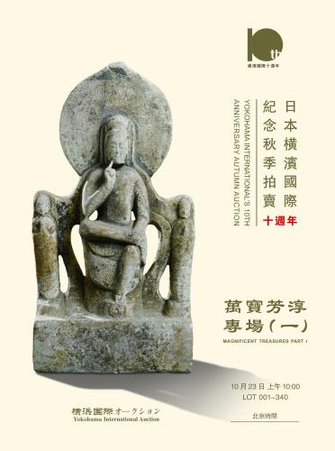 日本横滨国际十周年纪念秋季拍卖会