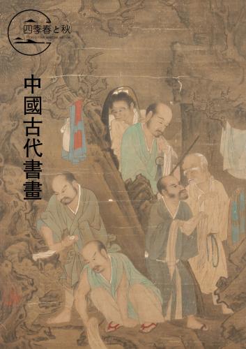 中國古代書畫