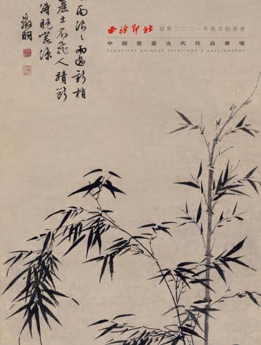 中国书画古代作品专场