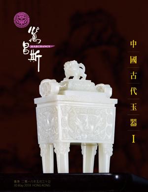 中国古代玉器I