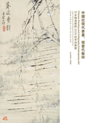 中国近现代书画、现当代艺术