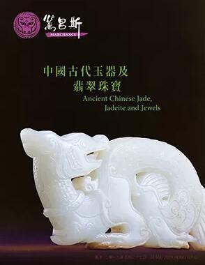中国古代玉器及翡翠珠宝