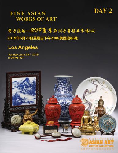 格古匯臻 - 2019夏季重要亞洲古董精品專場(二)